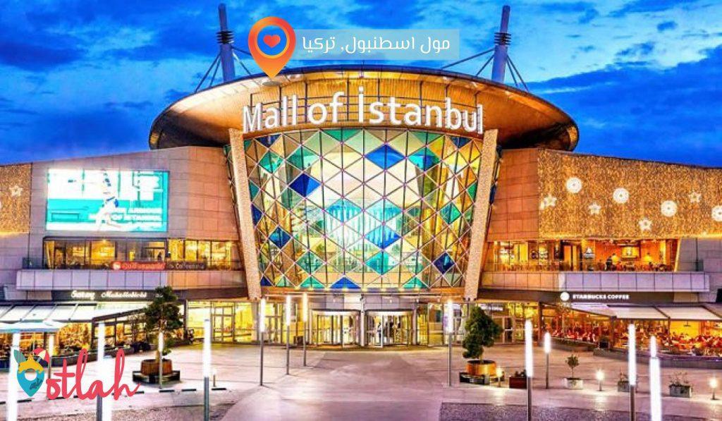 مول اسطنبول