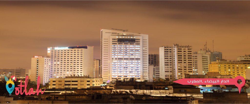 الفنادق في الدار البيضاء
