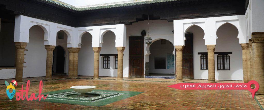 متحف الفنون المغربية