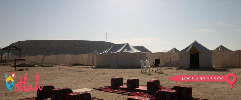 مخيم الصحراء في الصخير