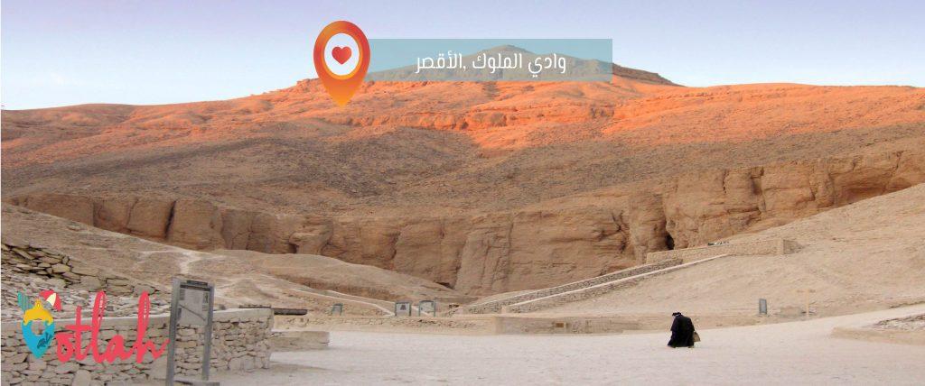 السياحة في الاقصر - وادي الملوك