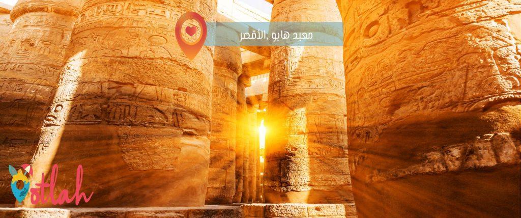 السياحة في الاقصر - معبد هابو الأقصر