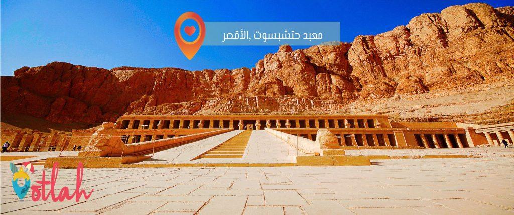 السياحة في الاقصر - معبد حتشبسوت