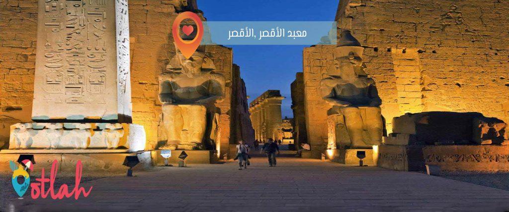 السياحة في الاقصر - معبد الأقصر