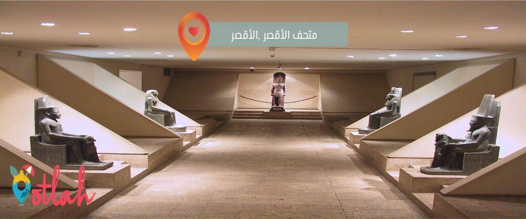 السياحة في الاقصر - متحف الأقصر
