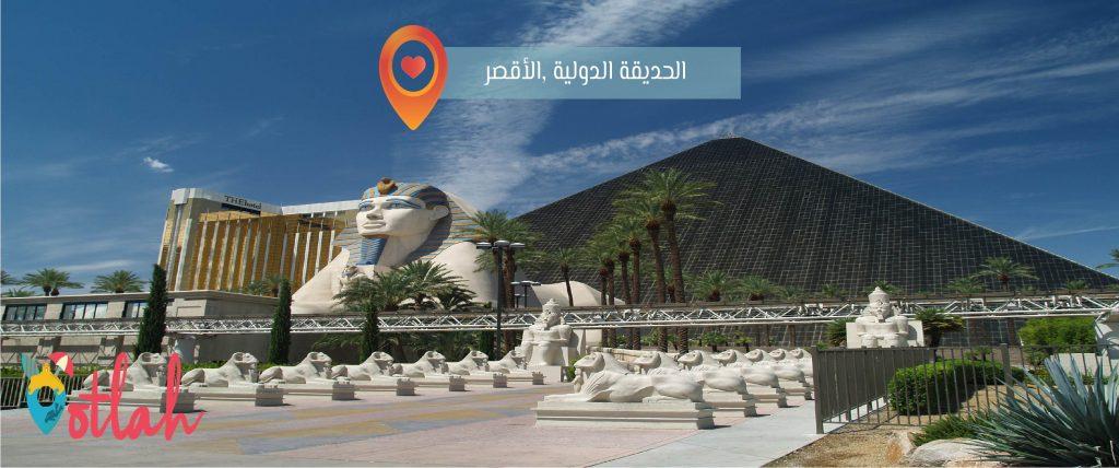 السياحة في الاقصر - الحديقة الدولية بالاقصر