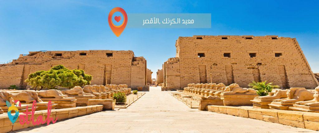 السياحة في الاقصر - معبد الكرنك
