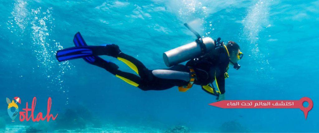 اكتشف العالم تحت الماء