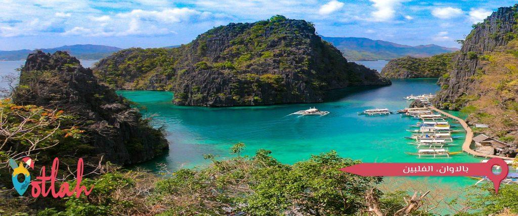 بالاوان، الفلبين