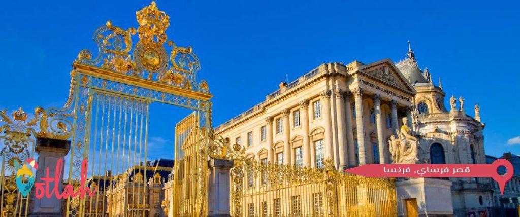 قصر فرساي
