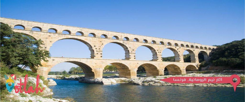 آثار نيم الرومانية