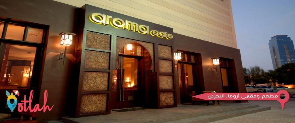 مطعم ومقهى أروما