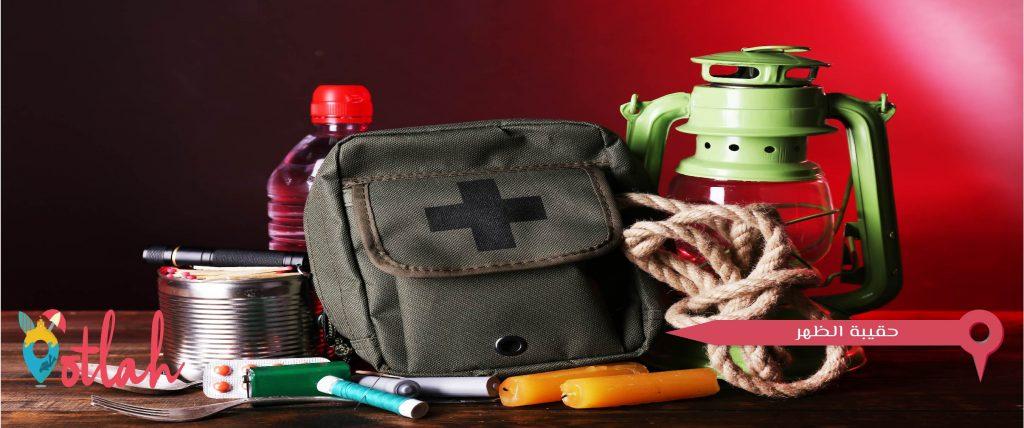 ماذا تأخذ فى حقيبتك؟