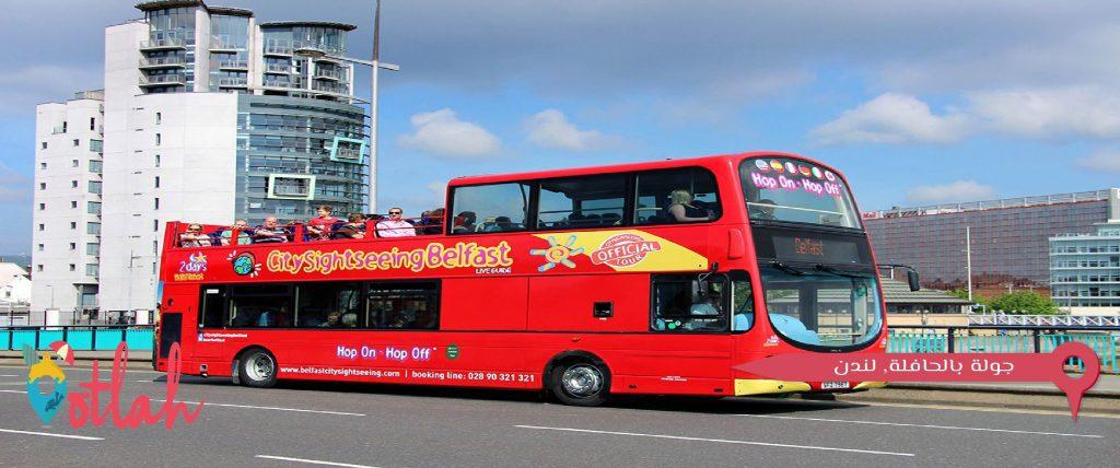 جولة بالحافلة حول لندن
