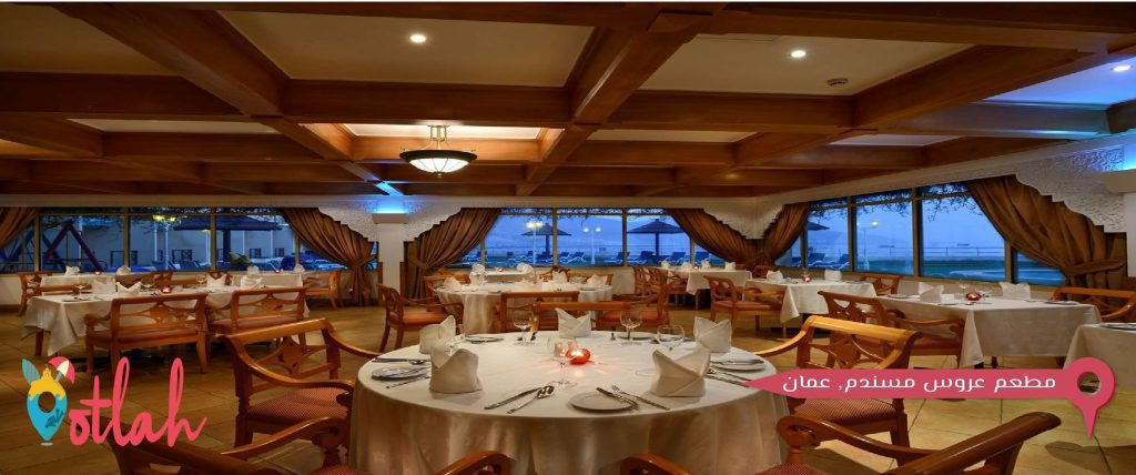 مطعم عروس مسندم