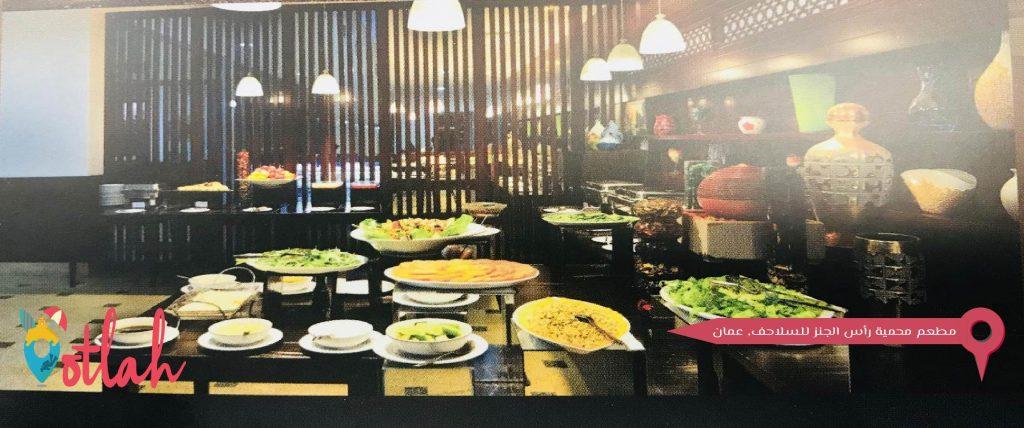 مطعم محمية رأس الجنز للسلاحف