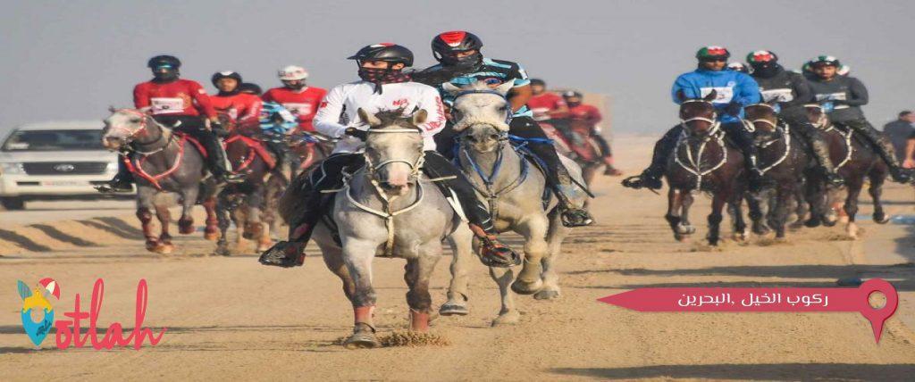 ركوب الخيل في البحرين