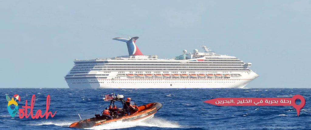 استمتع برحلة بحرية في الخليج
