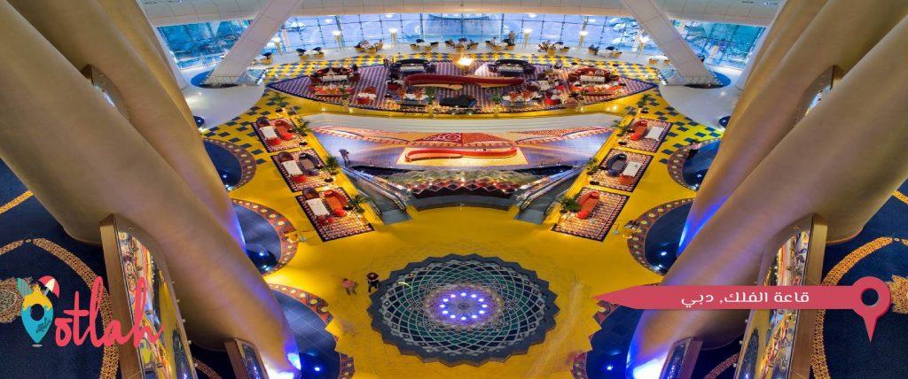 قاعة الفلك في برج العرب