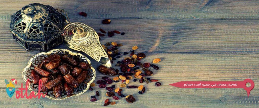 تقاليد رمضان في جميع أنحاء العالم