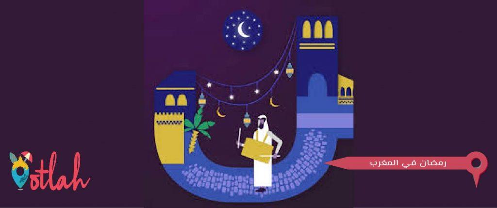 رمضان - المغرب