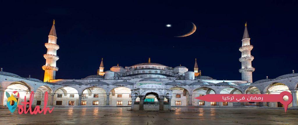 رمضان - تركيا