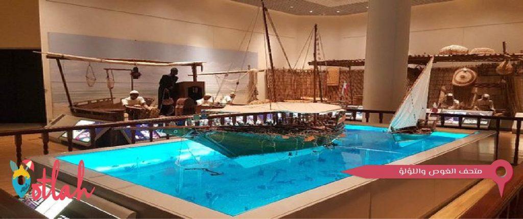 متحف الغوص واللؤلؤ
