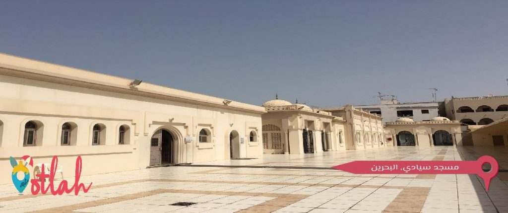 مساجد البحرين - مسجد سيادي