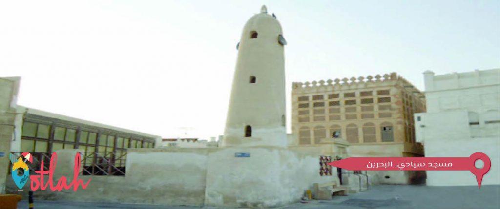 مسجد سيادي