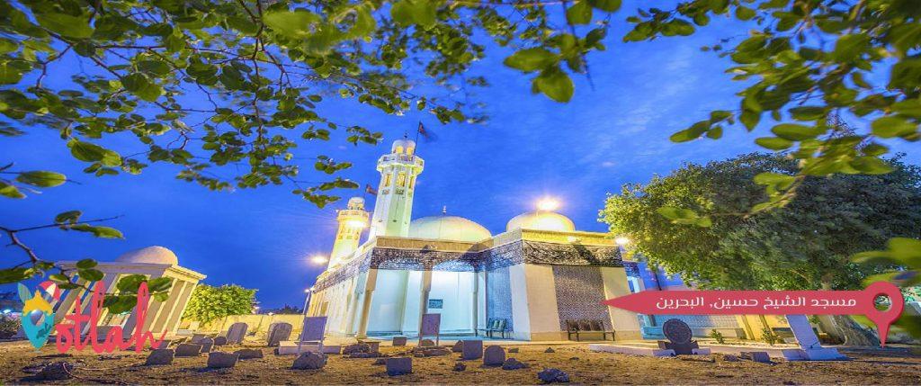 مسجد الشيخ حسين