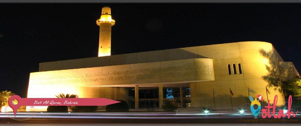 Bait Al-Quran