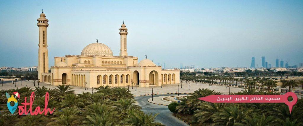 معالم البحرين الاثرية - مسجد الفاتح الكبير