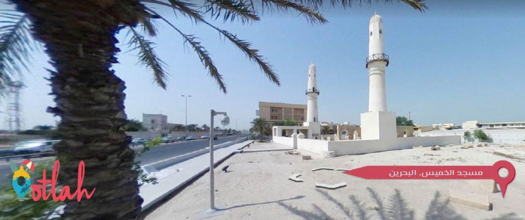 معالم البحرين الاثرية - مسجد الخميس