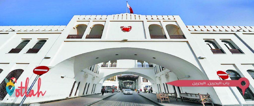 معالم البحرين الاثرية - باب البحرين