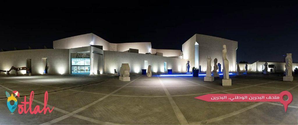 معالم البحرين الاثرية - متحف البحرين الوطني