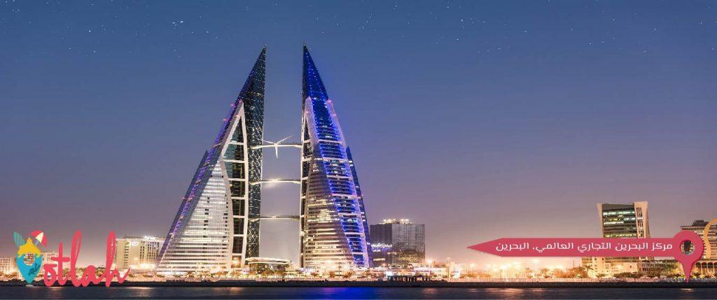معالم البحرين الاثرية - مركز البحرين التجاري العالمي