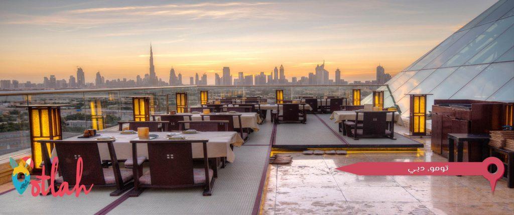 مطاعم دبي - تومو