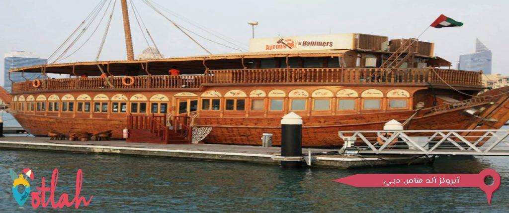 مطاعم دبي - أبرونز أند هامر