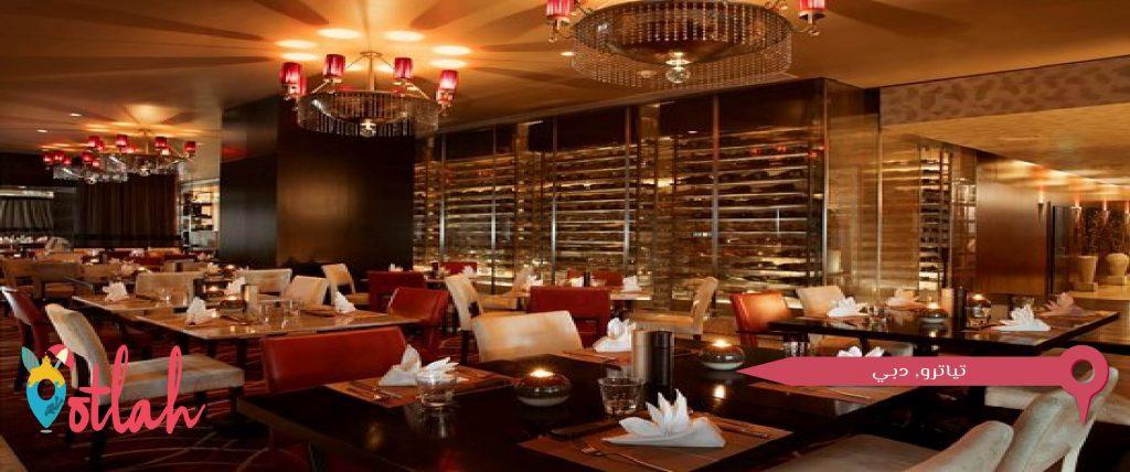 مطاعم دبي - تياترو