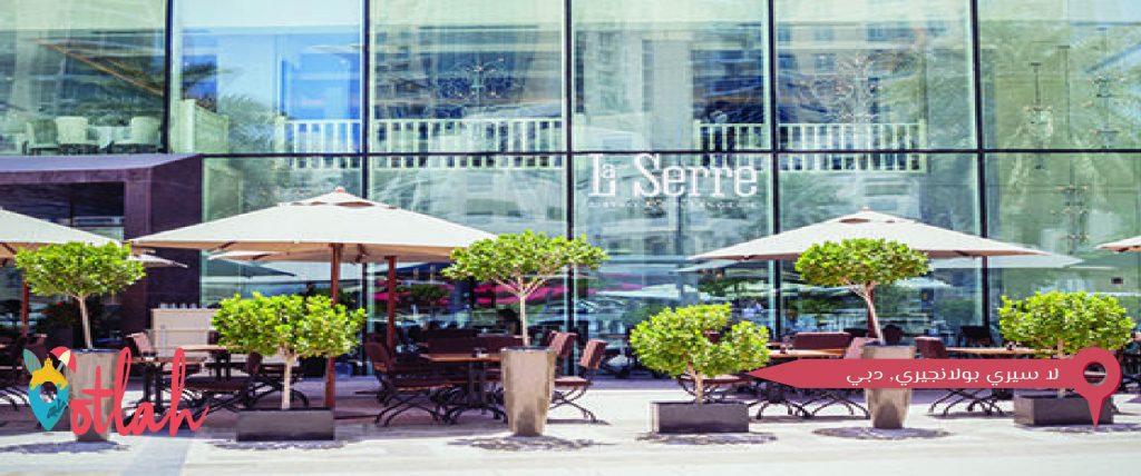 مطاعم دبي - لا سيري بولانجيري