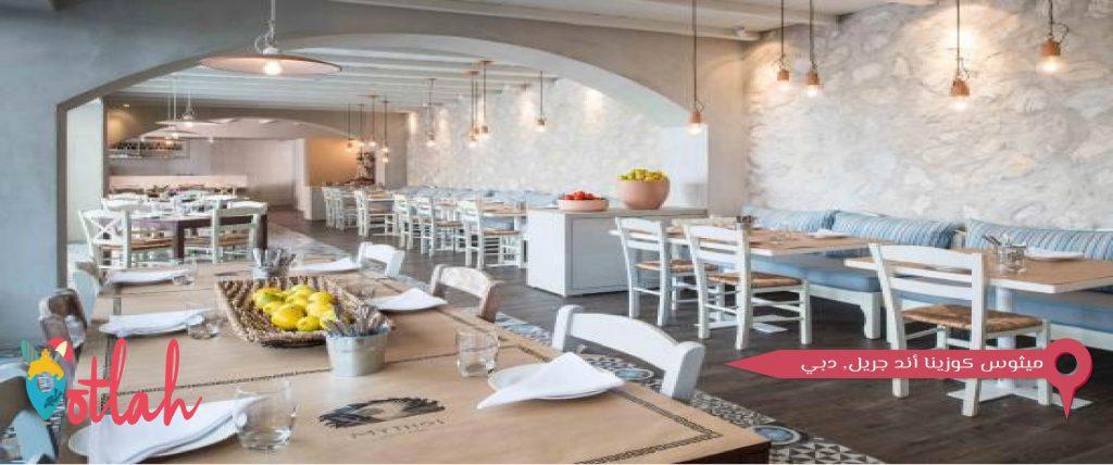 مطاعم دبي - ميثوس كوزينا أند جريل