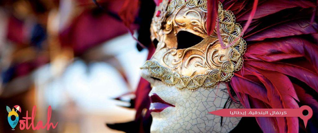 مهرجانات حول العالم - كرنفال البندقية، إيطاليا