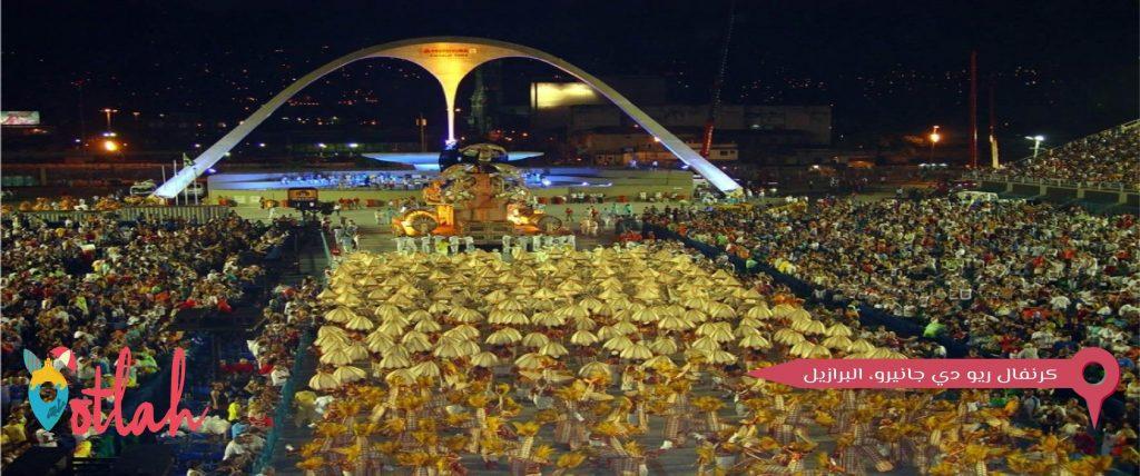 مهرجانات حول العالم - كرنفال ريو دي جانيرو، البرازيل