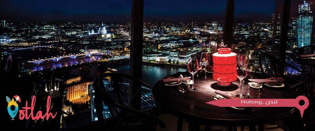 مطاعم لندن - مطعم Hutong