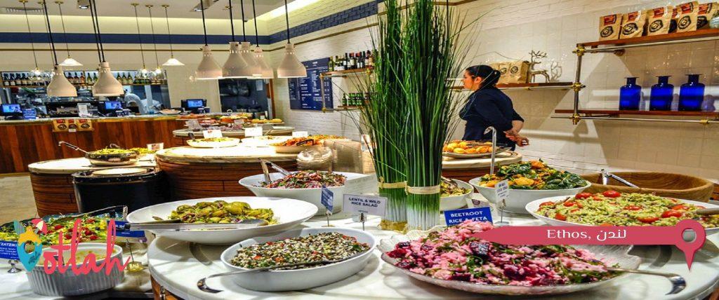 مطاعم لندن - مطعم Ethos