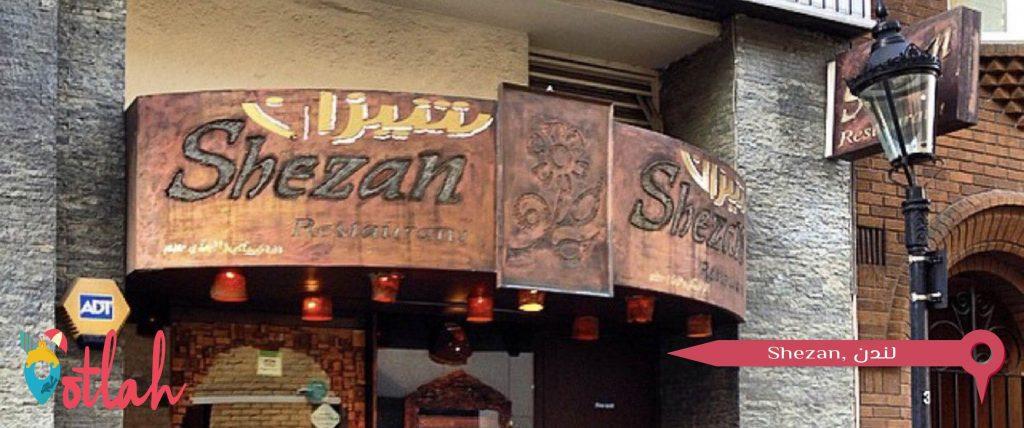 مطعم Shezan