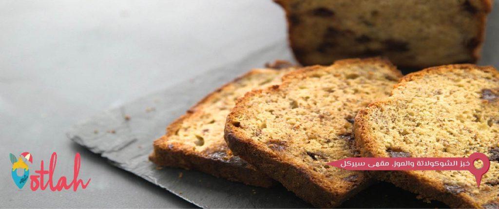 خبز الشوكولاتة والموز في مقهى سيركل