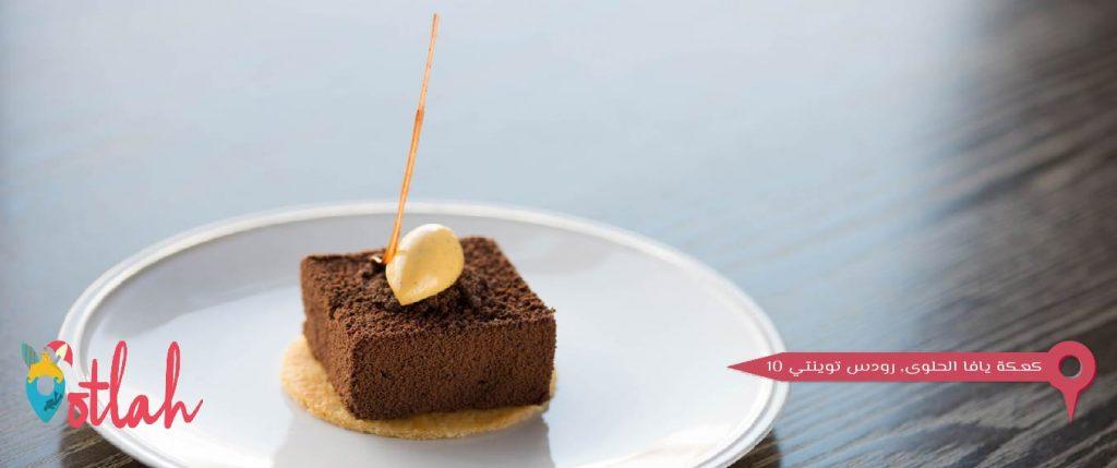 كعكة يافا الحلوى في رودس توينتي 10