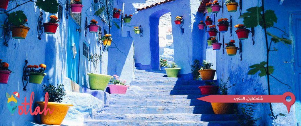 استكشف مدينة اللؤلؤة الزرقاء