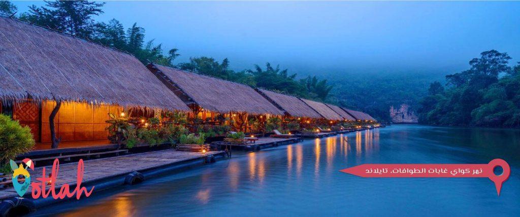 فنادق عائمة - نهر كواي غابات الطوافات، تايلاند